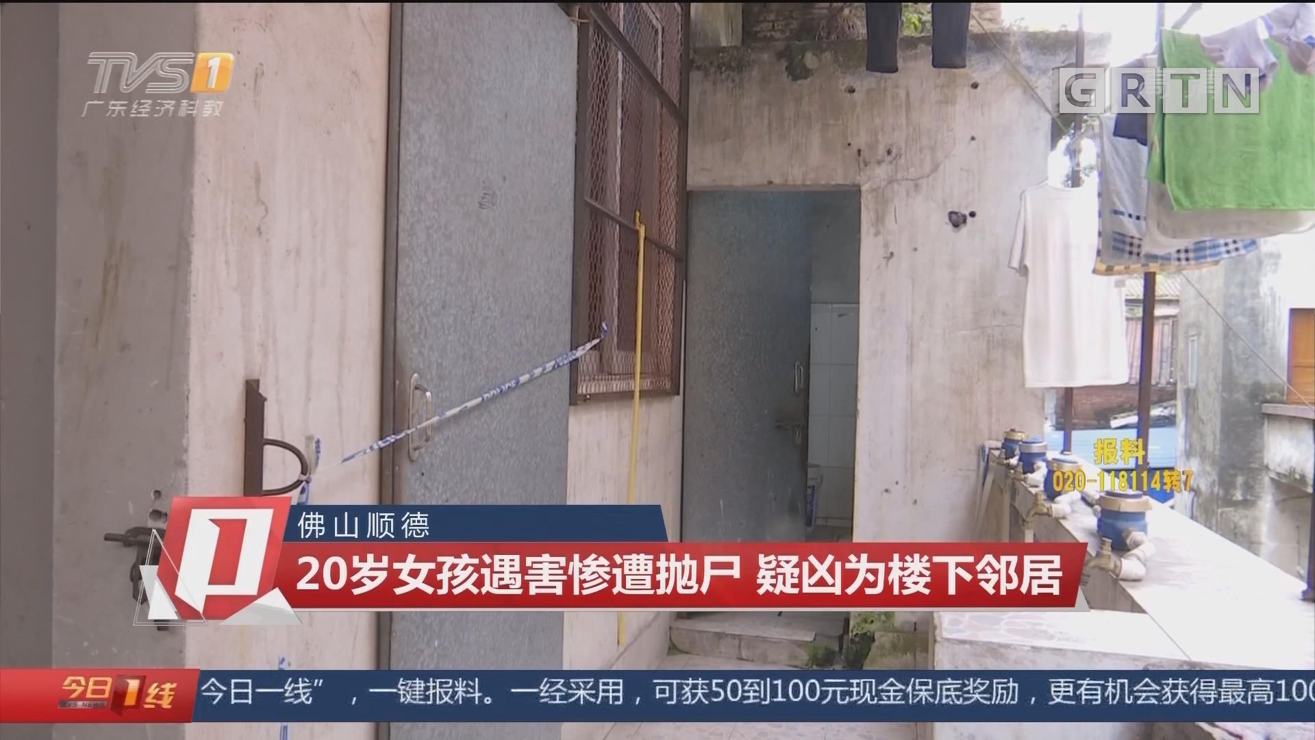 佛山顺德:20岁女孩遇害惨遭抛尸 疑凶为楼下邻居