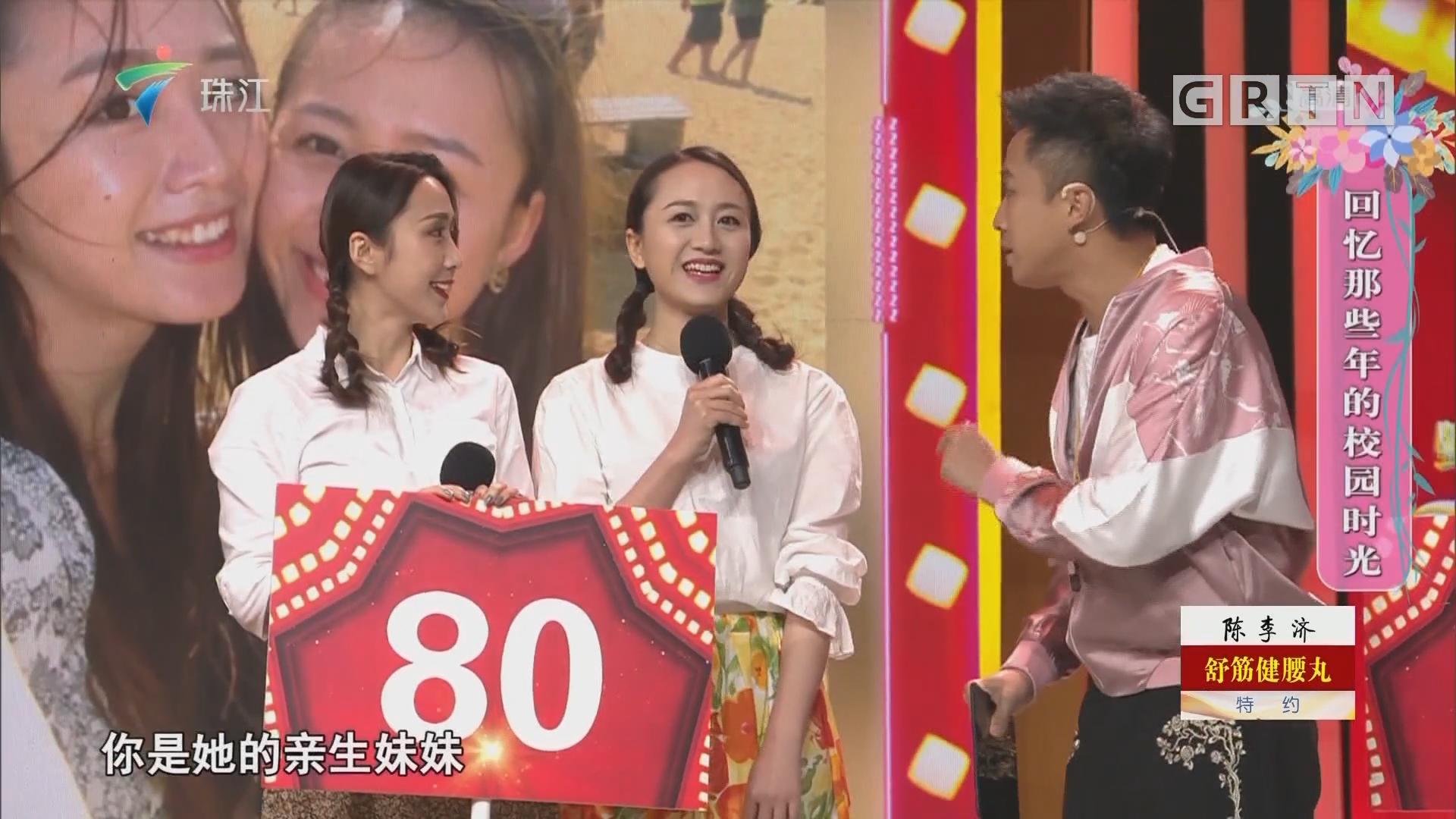 [HD][2019-06-09]粵韻風華