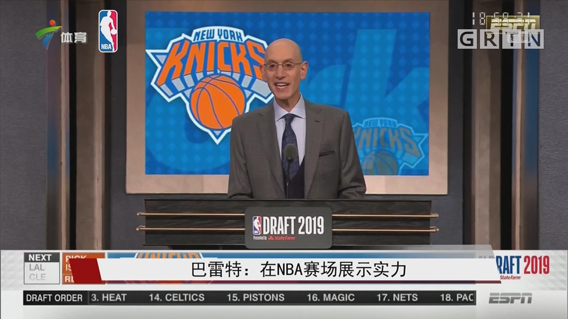 巴雷特:在NBA赛场展示实力