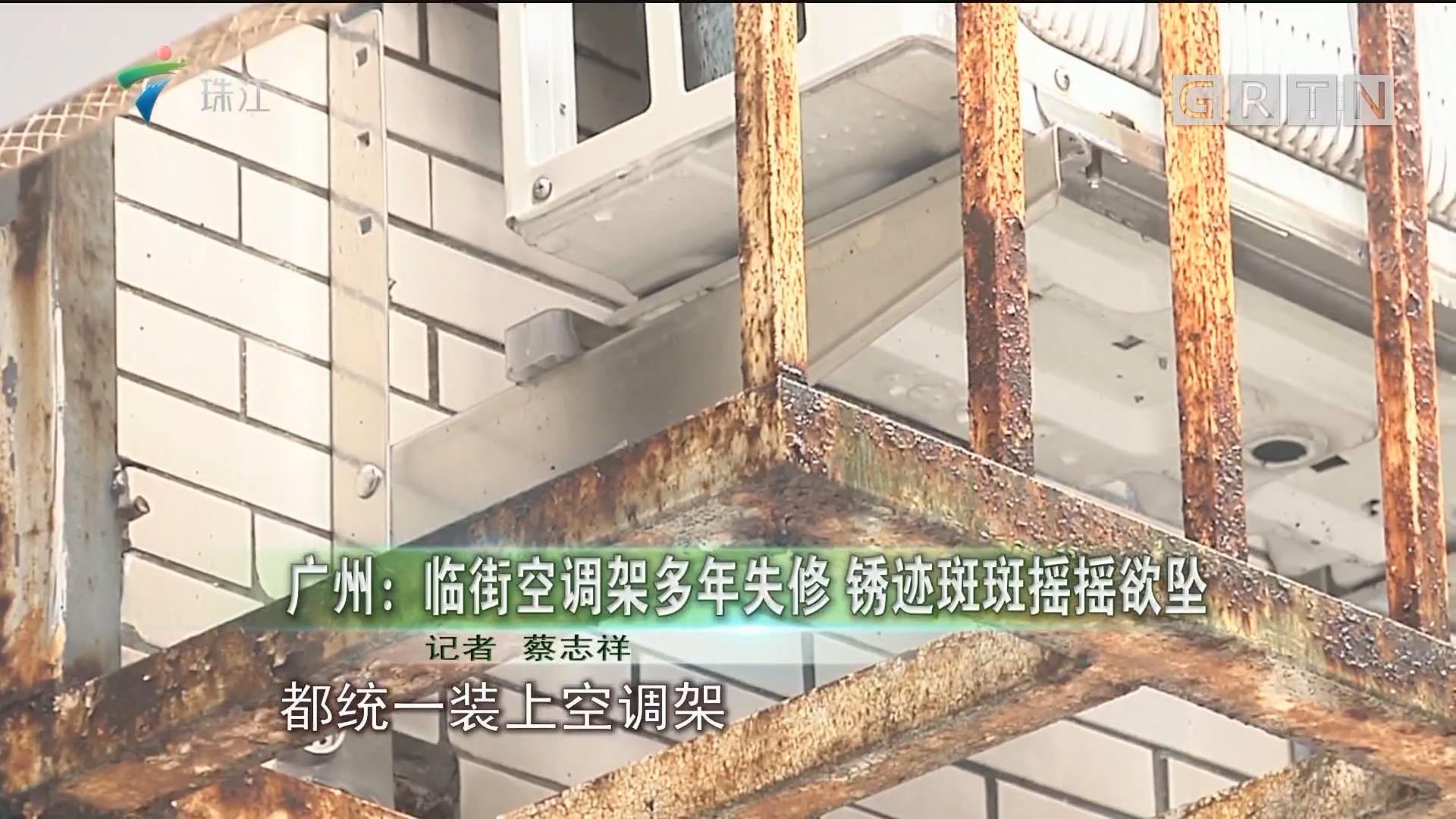 广州:临街空调架多年失修 锈迹斑斑摇摇欲坠