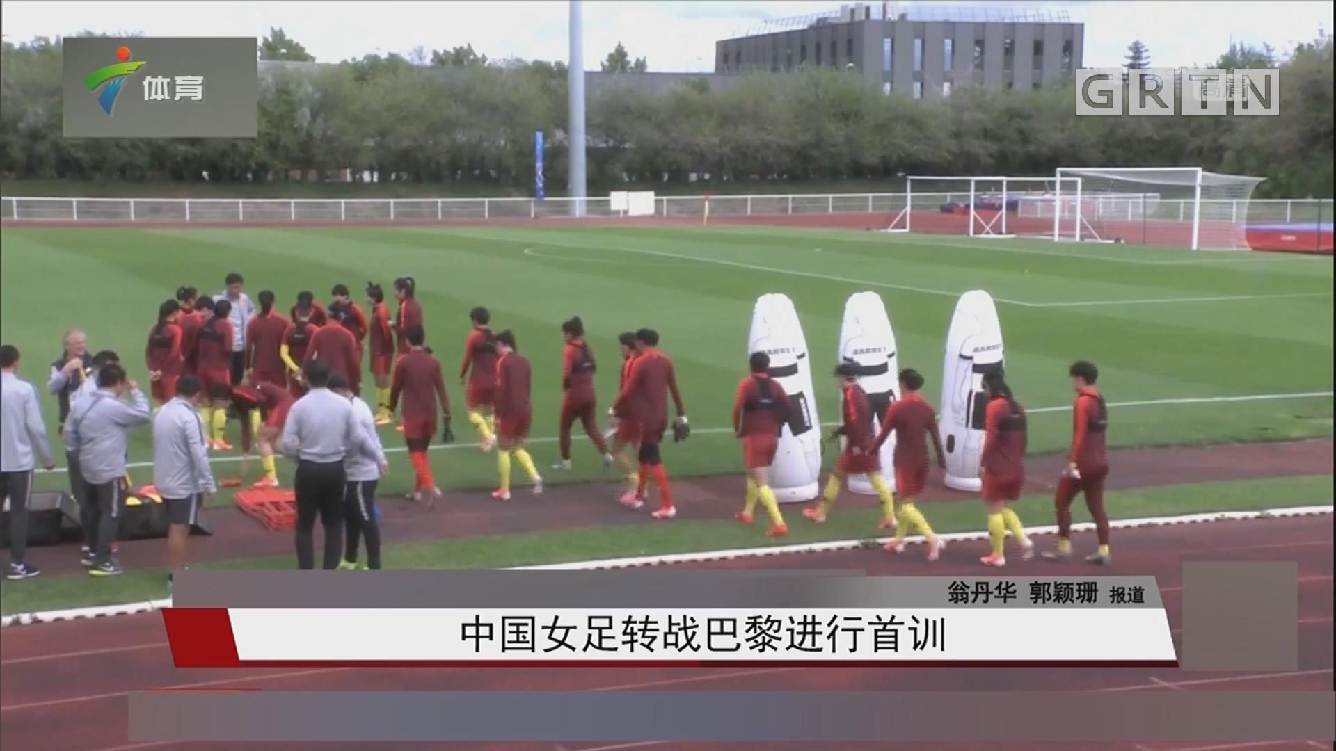 中国女足转战巴黎进行首训