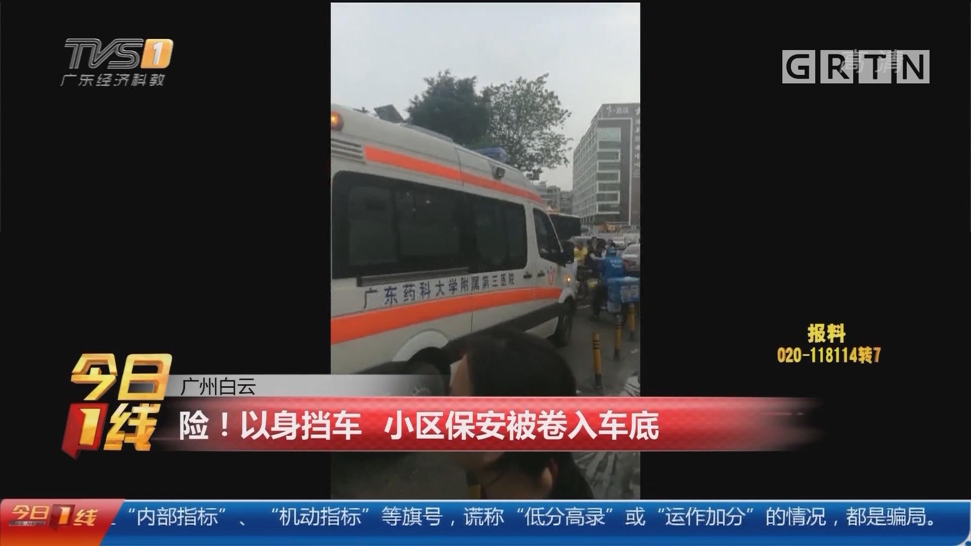 广州白云:险!以身挡车 小区保安被卷入车底