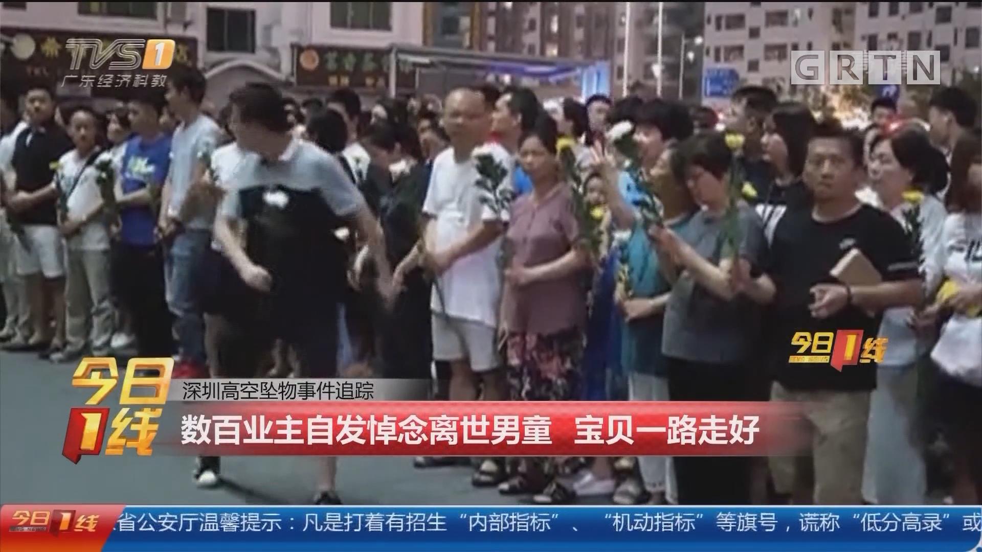 深圳高空坠物事件追踪:数百业主自发悼念离世男童 宝贝一路走好