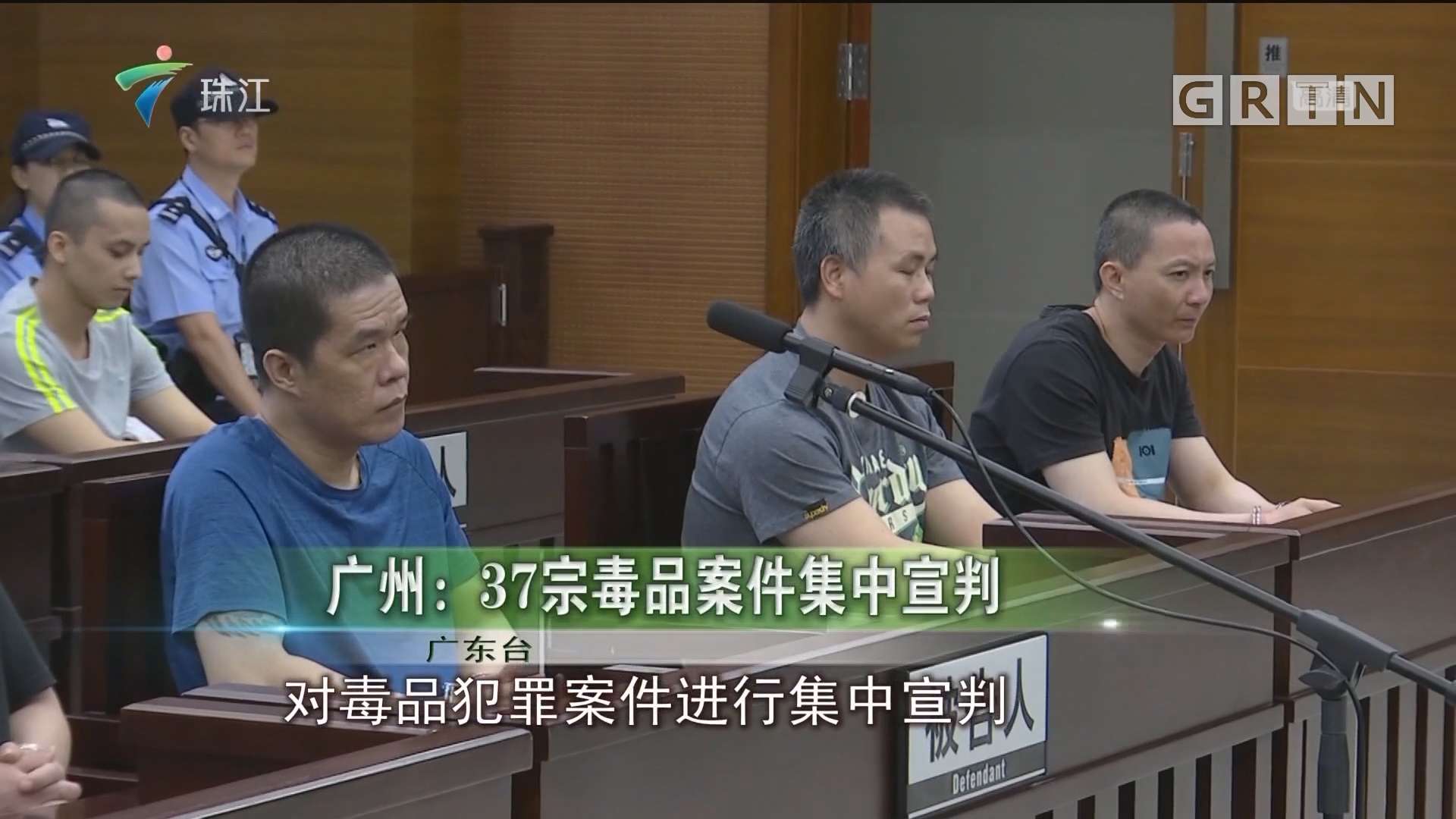 广州:37宗毒品案件集中宣判