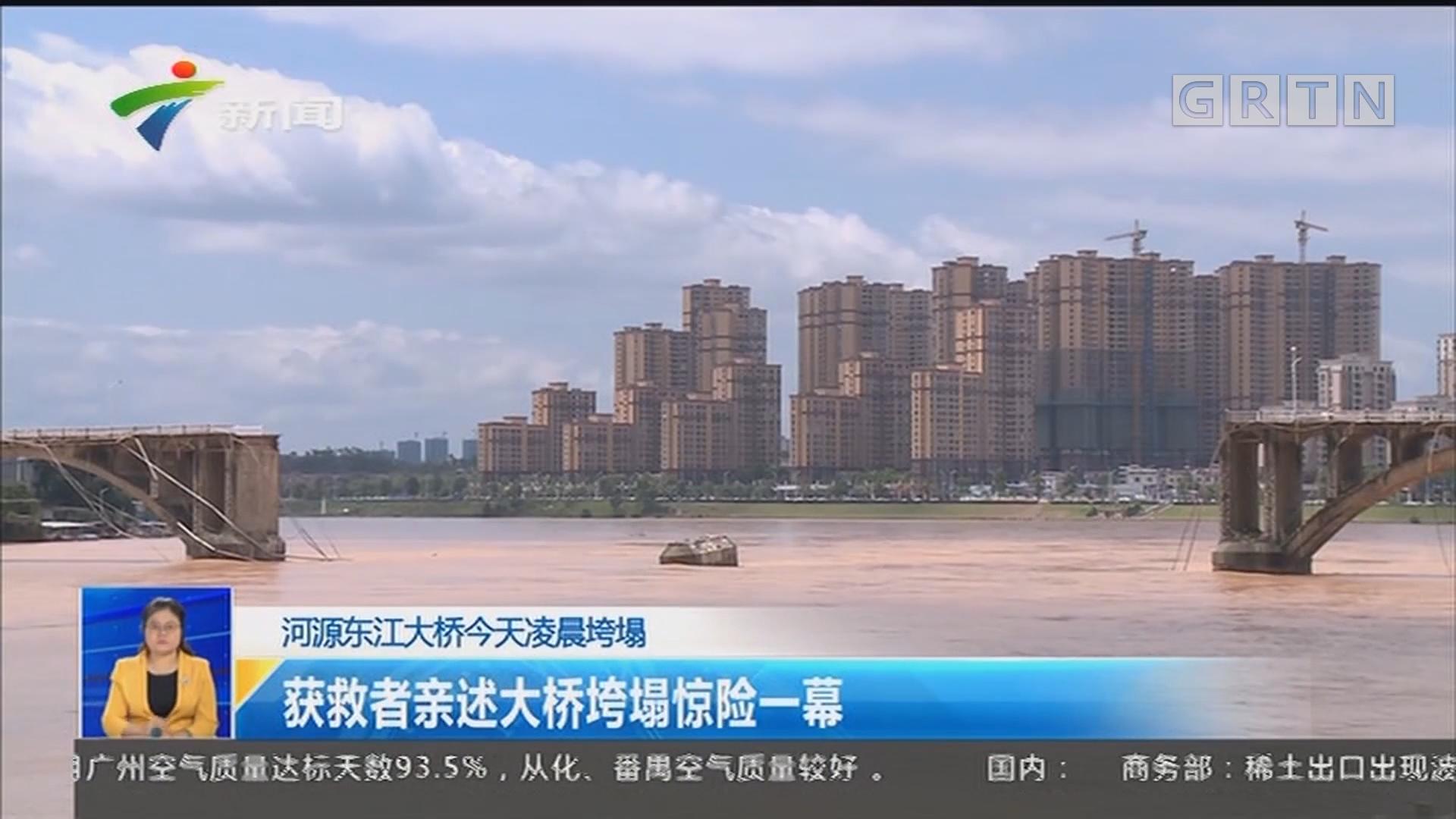 河源东江大桥今天凌晨垮塌:获救者亲述大桥垮塌惊险一幕