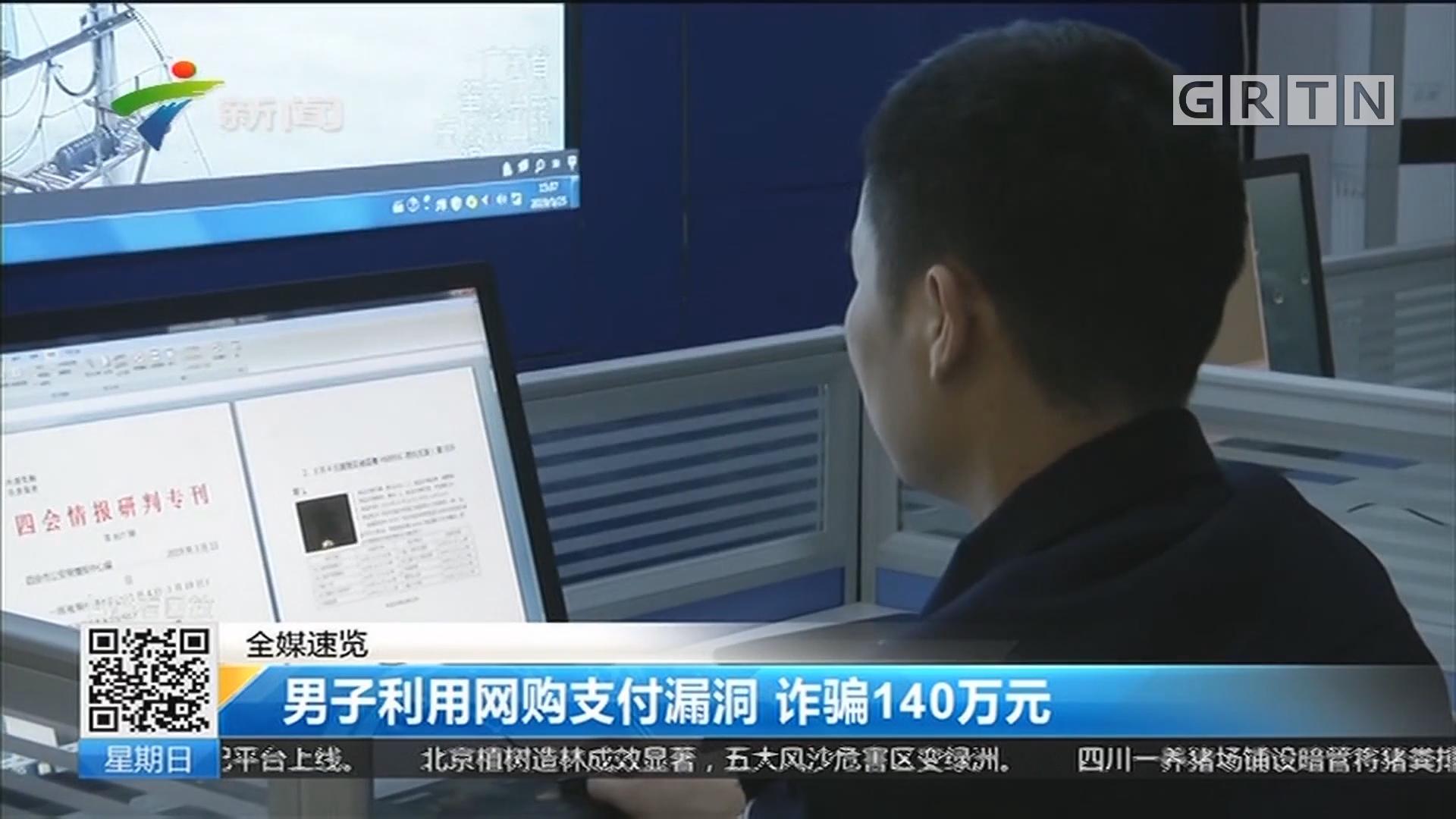 男子利用网购支付漏洞 诈骗140万元
