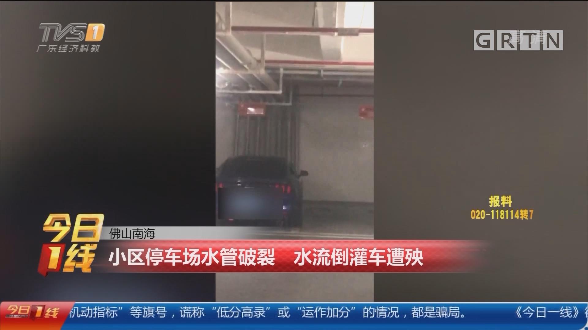 佛山南海:小区停车场水管破裂 水流倒灌车遭殃
