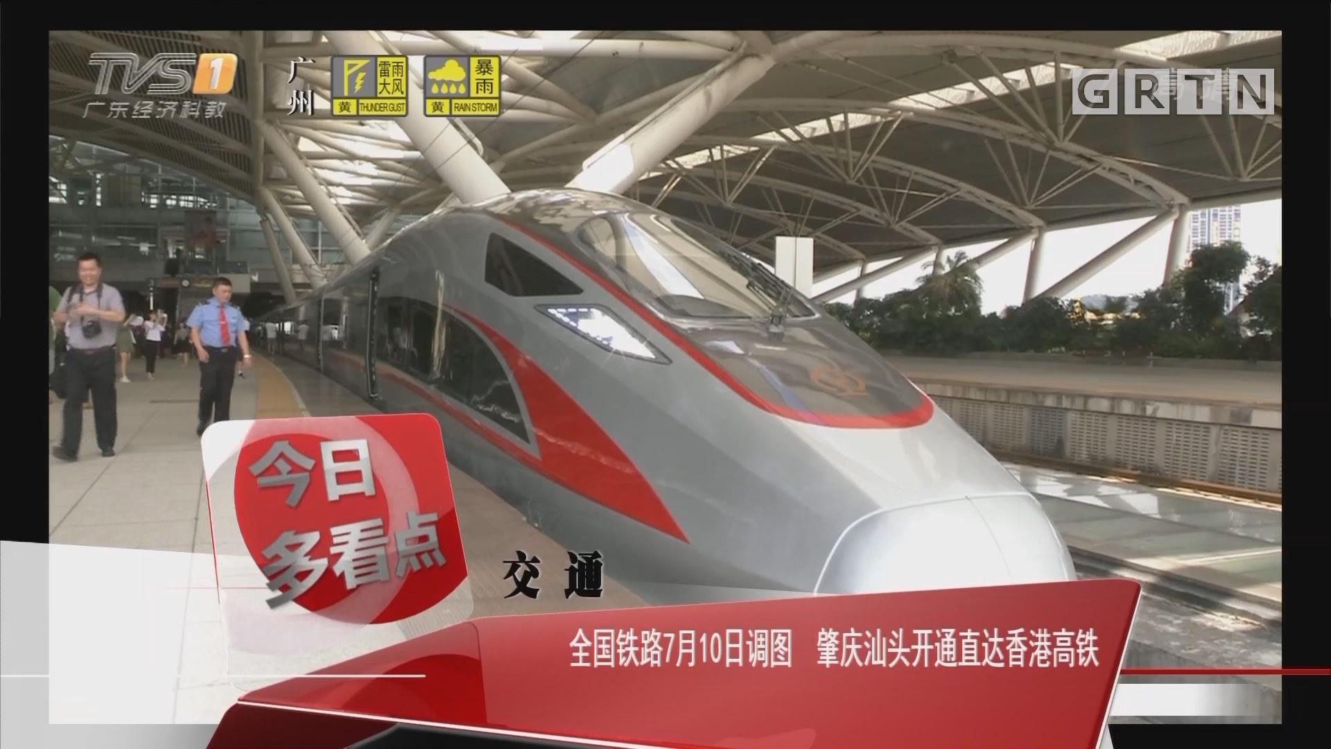 交通:全国铁路7月10日调图 肇庆汕头开通直达香港高铁
