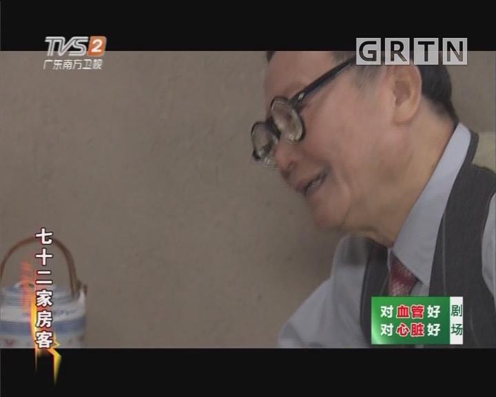 [2019-06-17]七十二家房客:小气孩儿(上)