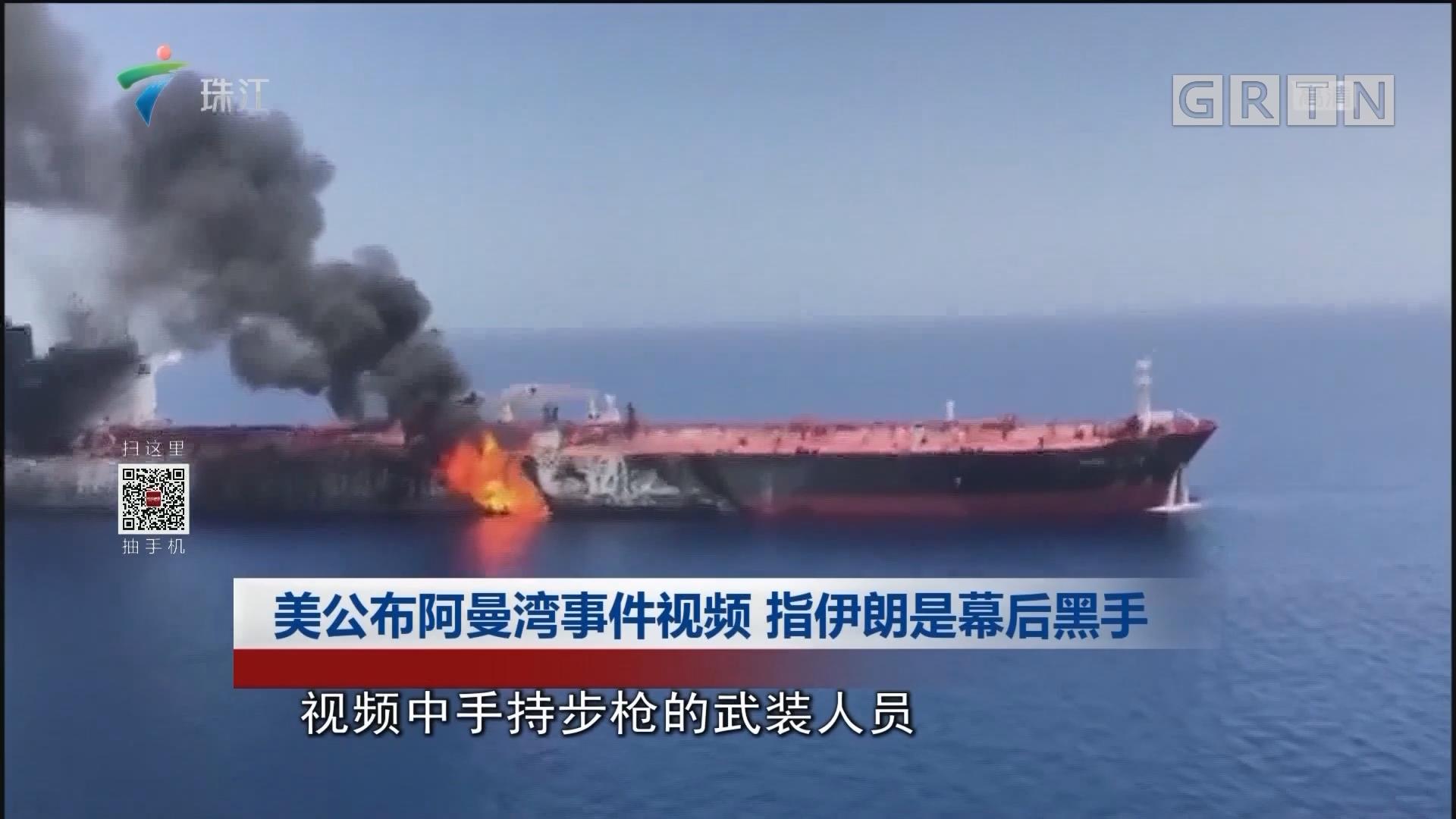 美公布阿曼湾事件视频 指伊朗是幕后黑手