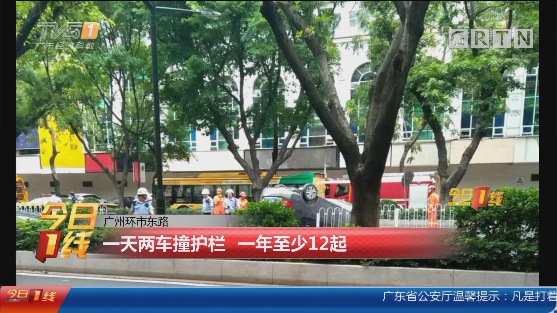 广州环市东路:一天两车撞护栏 一年至少12起