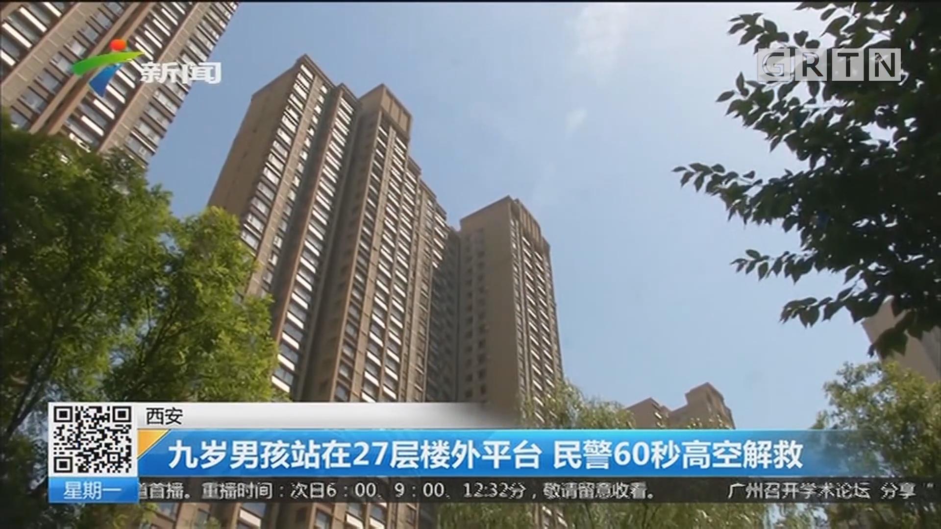 西安:九岁男孩站在27层楼外平台 民警60秒高空解救