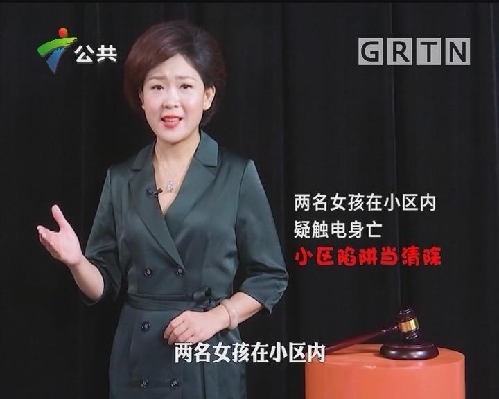 [2019-06-10]律师说