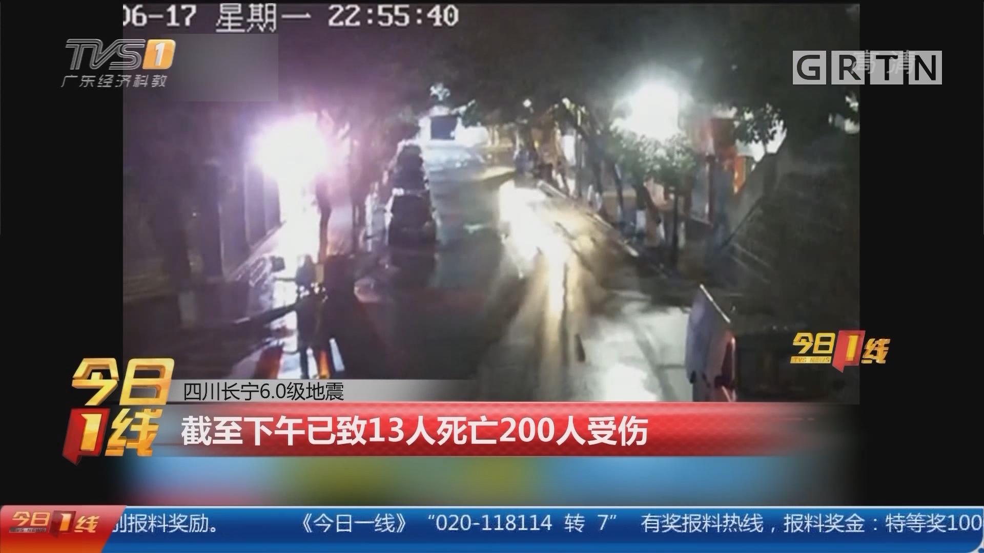四川长宁6.0级地震 截至下午已致13人死亡200人受伤