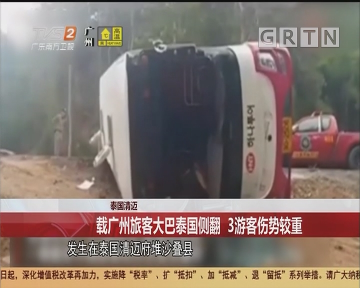 泰国清迈:载广州旅客大巴泰国侧翻 3游客伤势较重