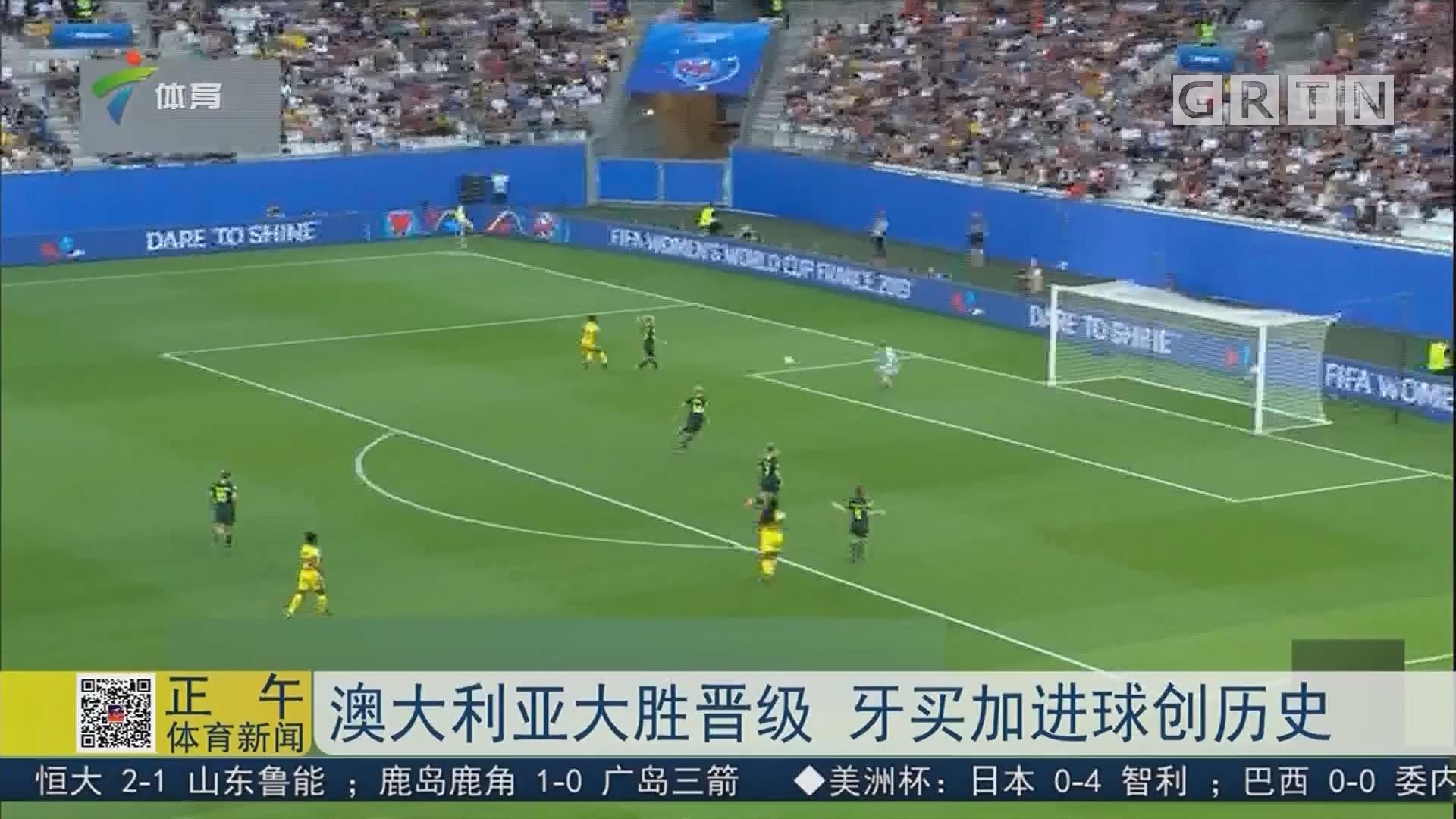 澳大利亚大胜晋级 牙买加进球创历史