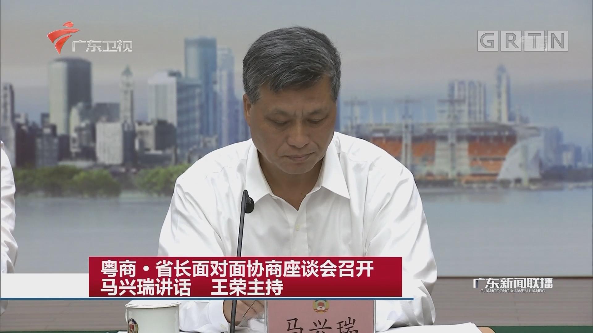 粤商·省长面对面协商座谈会召开 马兴瑞讲话 王荣主持