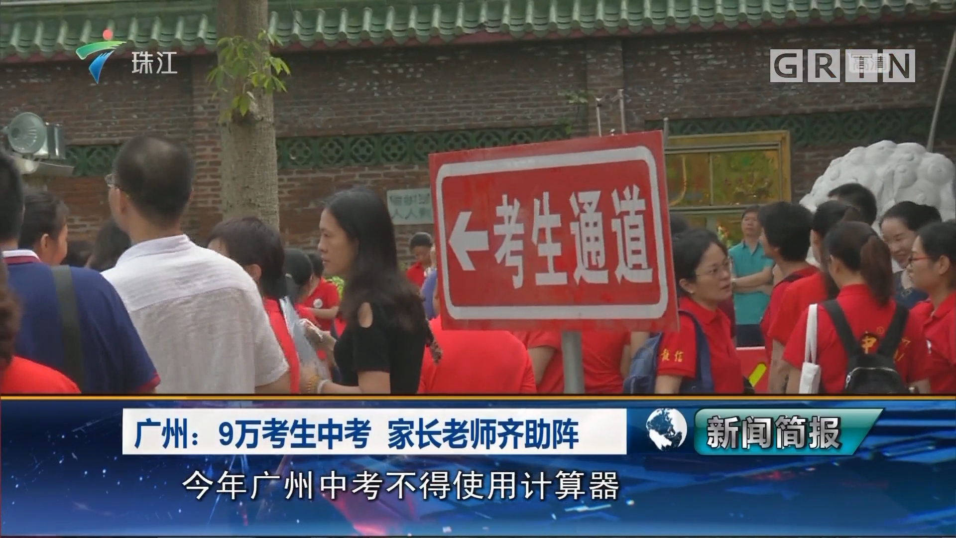 广州:9万考生中考 家长老师齐助阵
