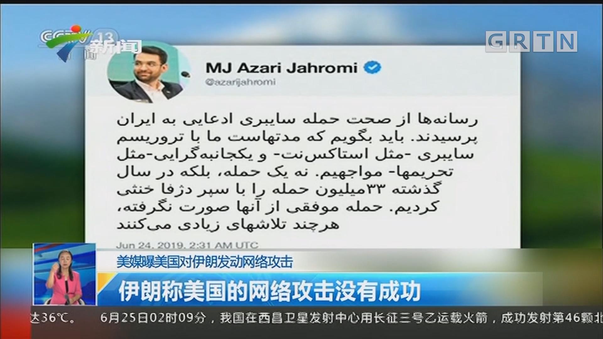 美媒曝美国对伊朗发动网络攻击:伊朗称美国的网络攻击没有成功