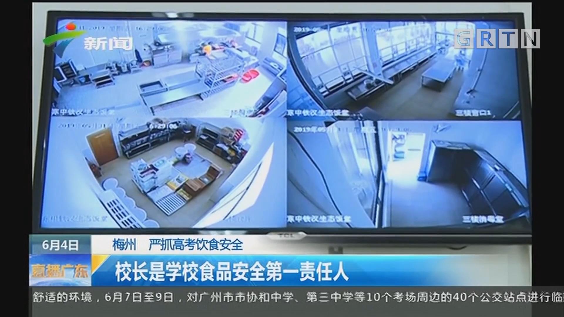 梅州 严抓高考饮食安全:校长是学校食品安全第一责任人