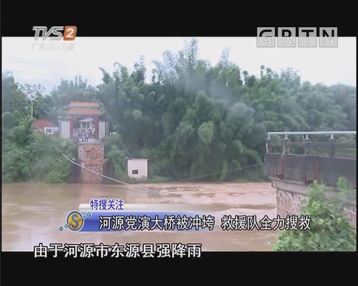 河源黨演大橋被沖垮 救援隊全力搜救