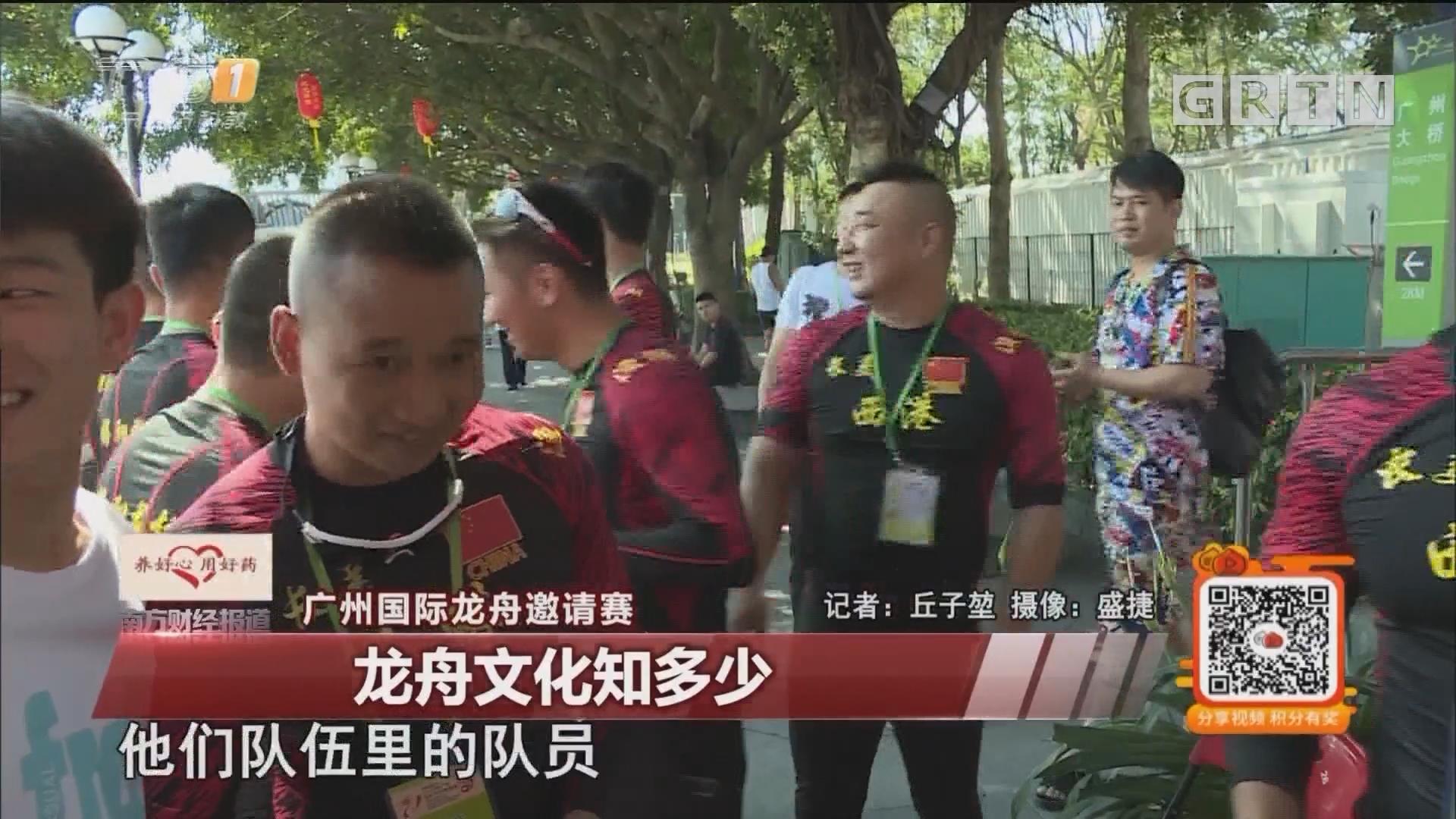 广州国际龙舟邀请赛:龙舟文化知多少