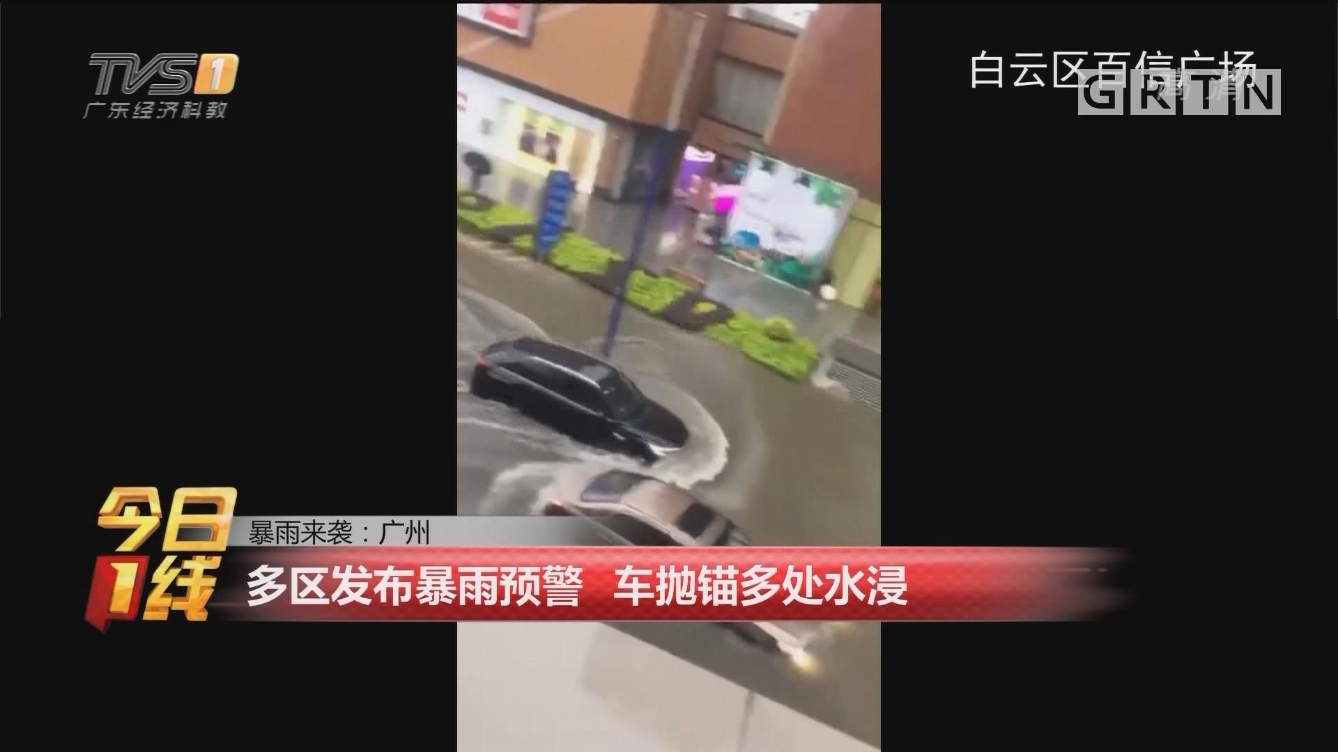 暴雨来袭:广州 多区发布暴雨预警 车抛锚多处水浸