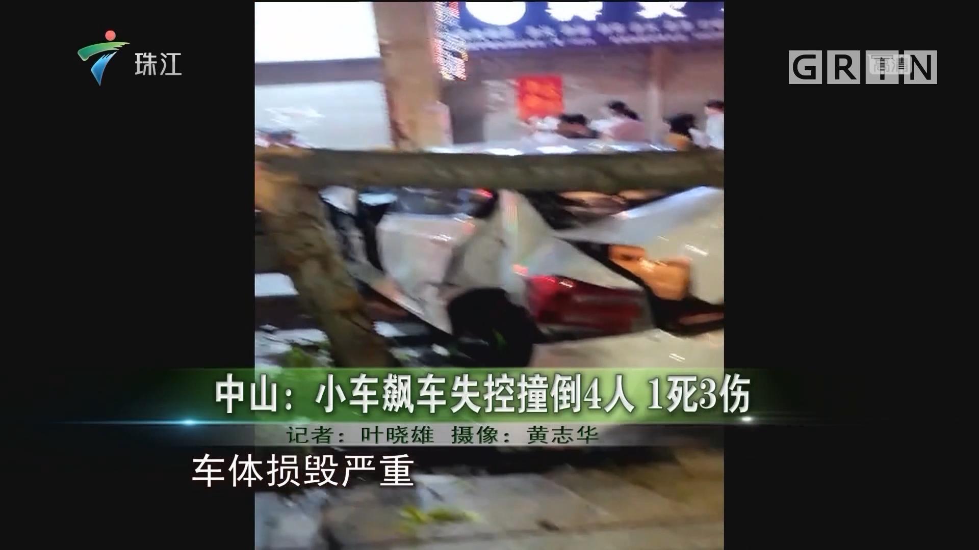 中山:小车飙车失控撞倒4人 1死3伤