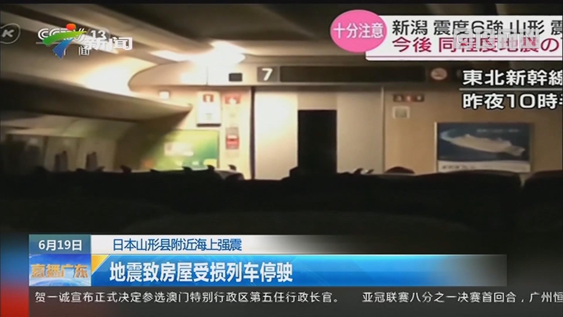 日本山形县附近海上强震:地震致房屋受损列车停驶