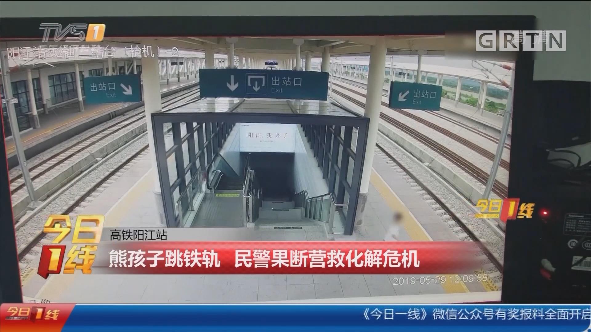 高铁阳江站:熊孩子跳铁轨 民警果断营救化解危机