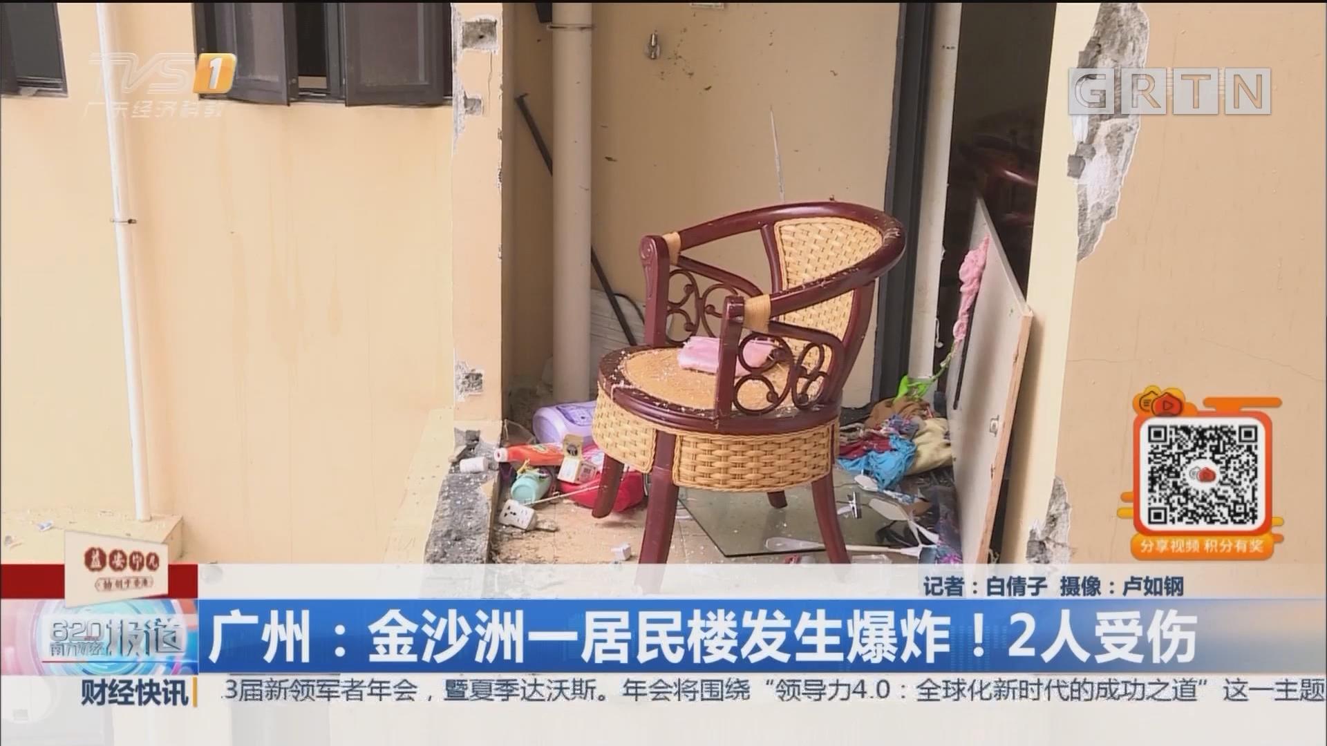 广州:金沙洲一居民楼发生爆炸!2人受伤