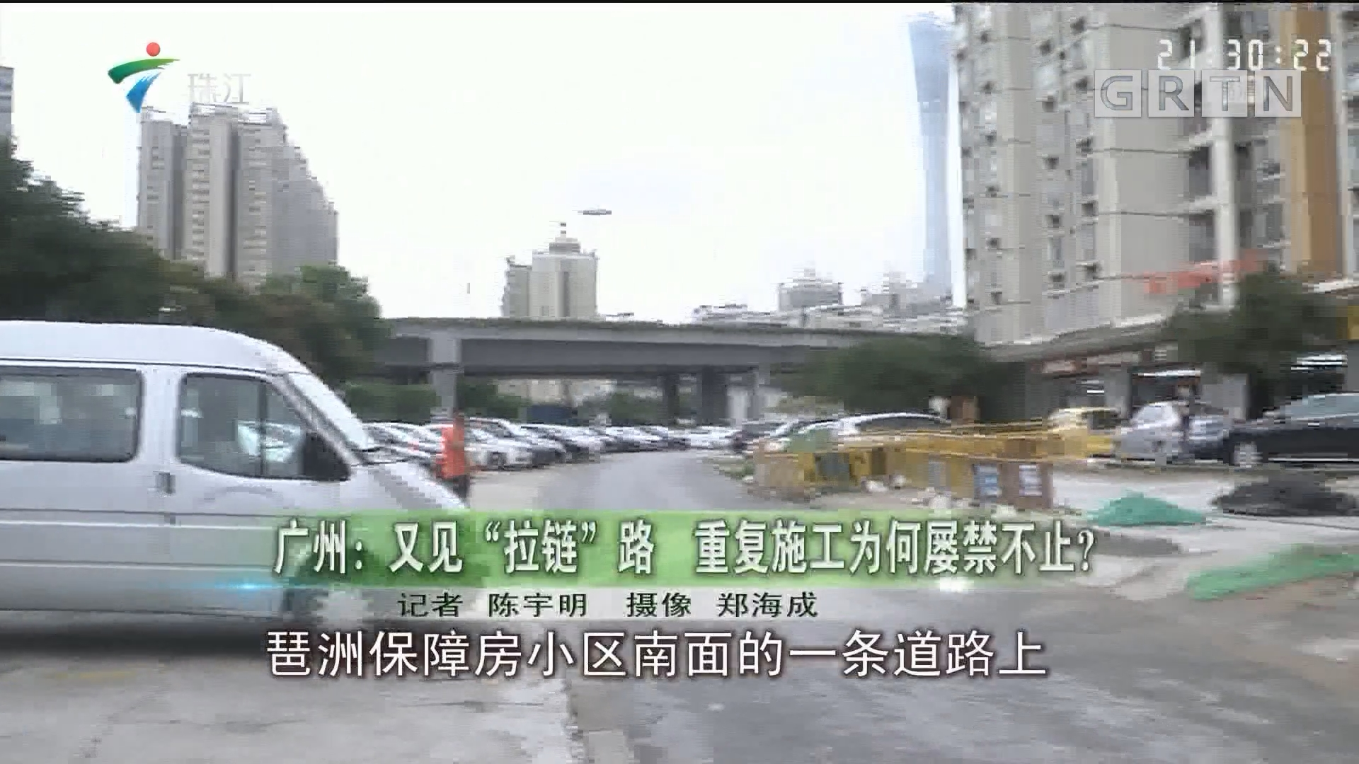 """广州:又见""""拉链""""路 重复施工为何屡禁不止?"""