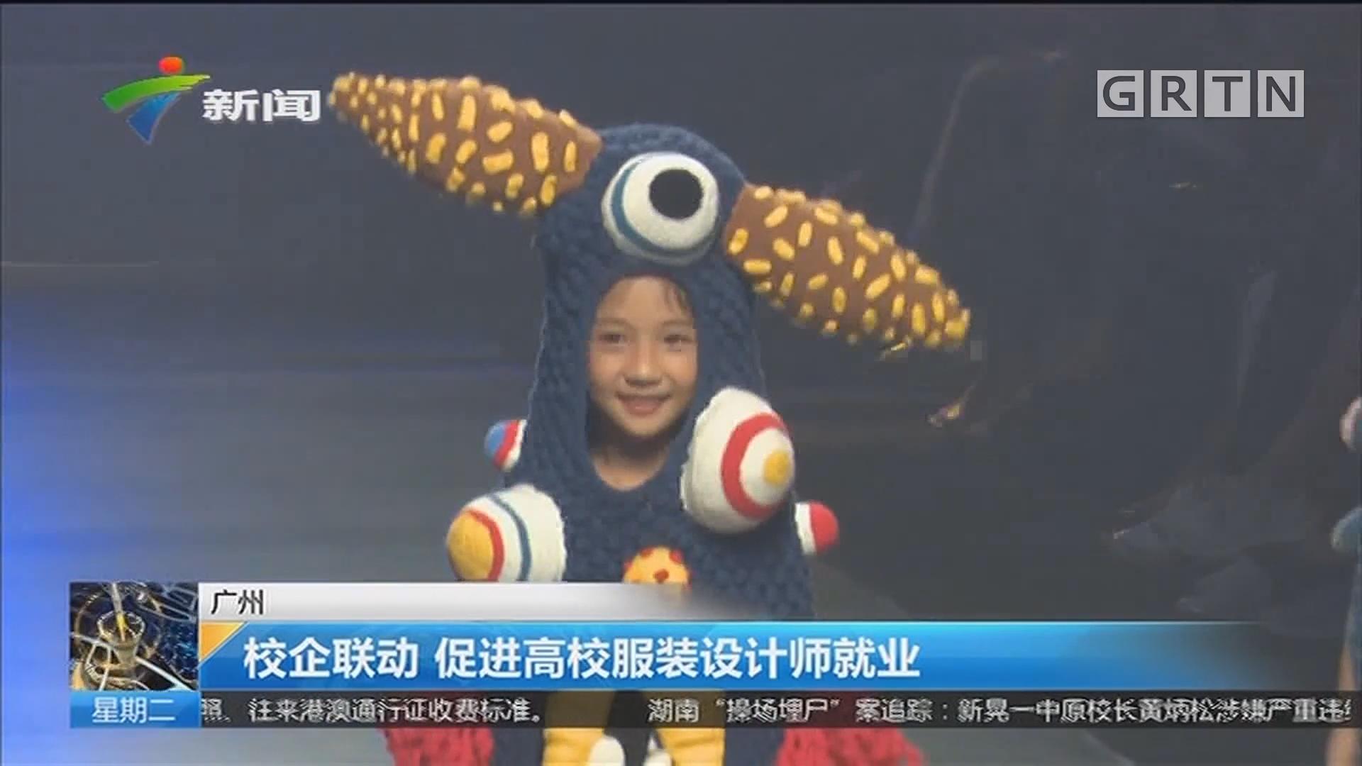 广州:校企联动 促进高校服装设计师就业
