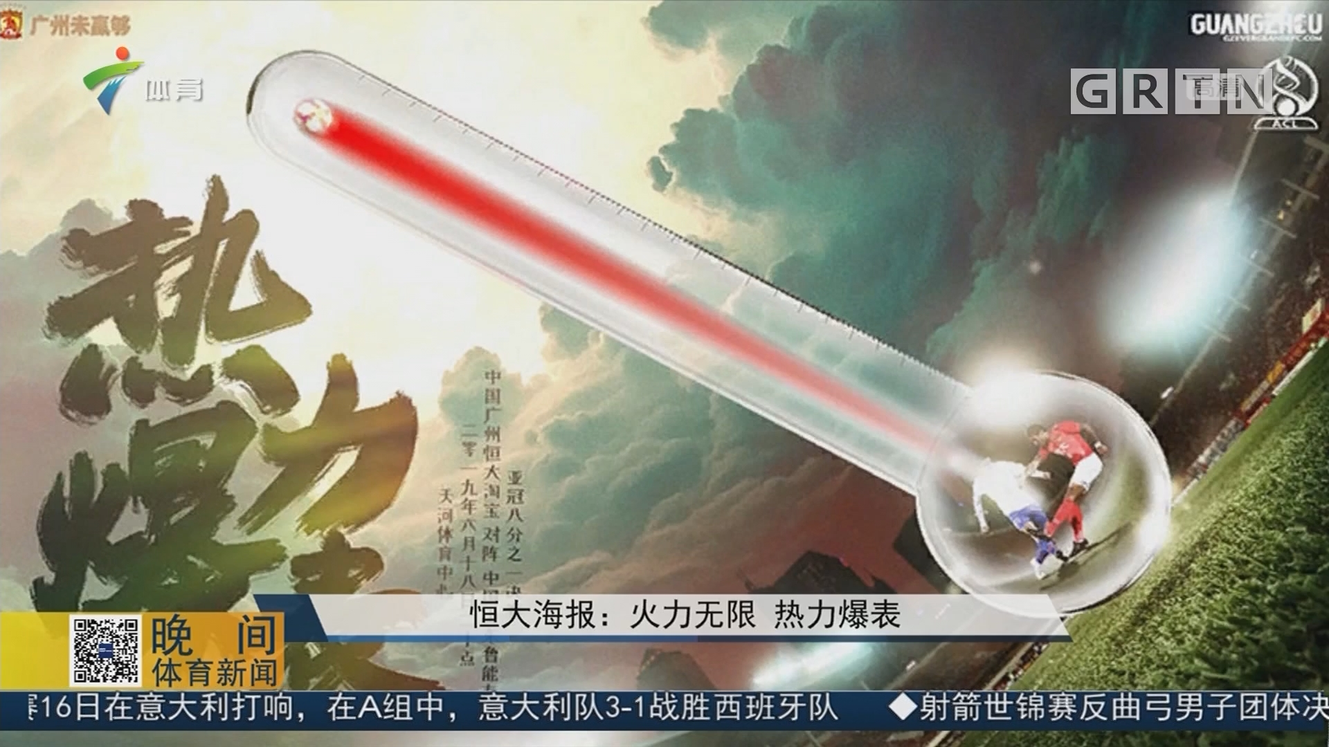 恒大海报:火力无限 热力爆表