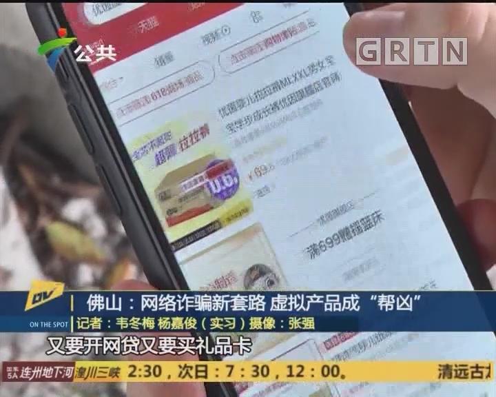 """佛山:網絡詐騙新套路 虛擬產品成""""幫兇"""""""