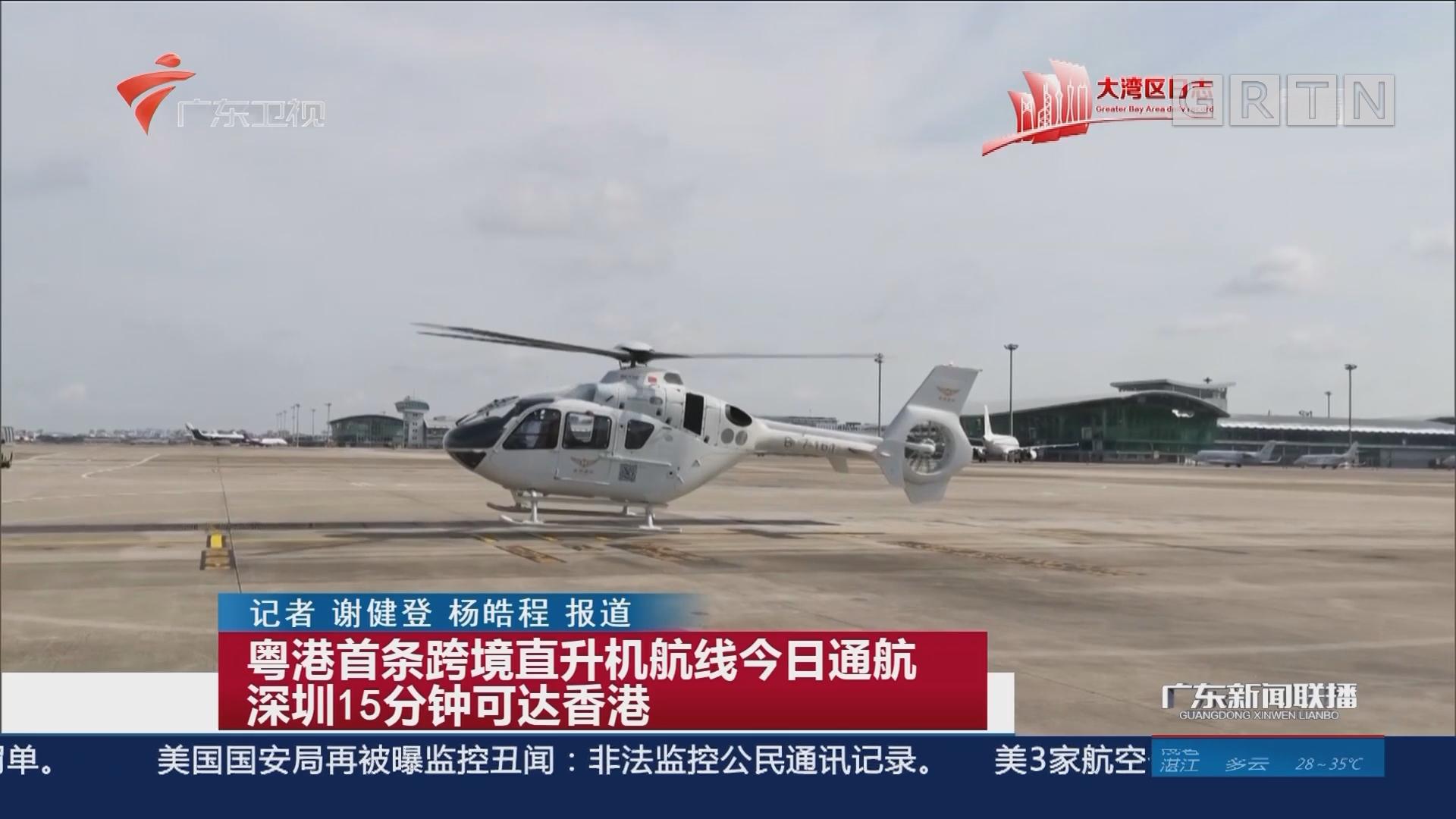 粤港首条跨境直升机航线今日通航 深圳15分钟可达香港