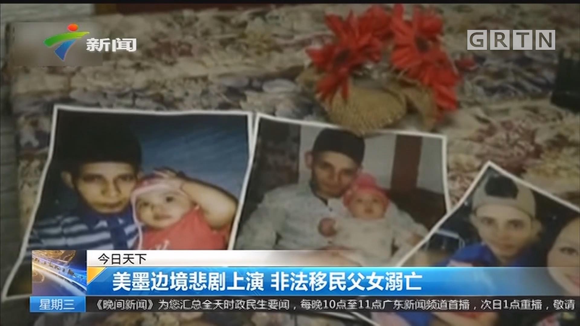 美墨边境悲剧上演 非法移民父女溺亡