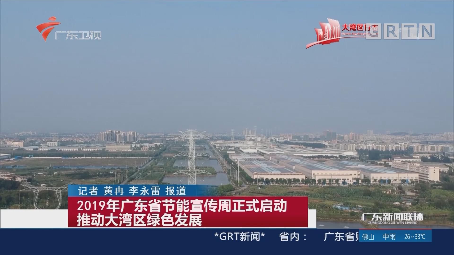 2019年广东省节能宣传周正式启动 推动大湾区绿色发展