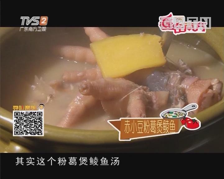 赤小豆粉葛煲鲮鱼
