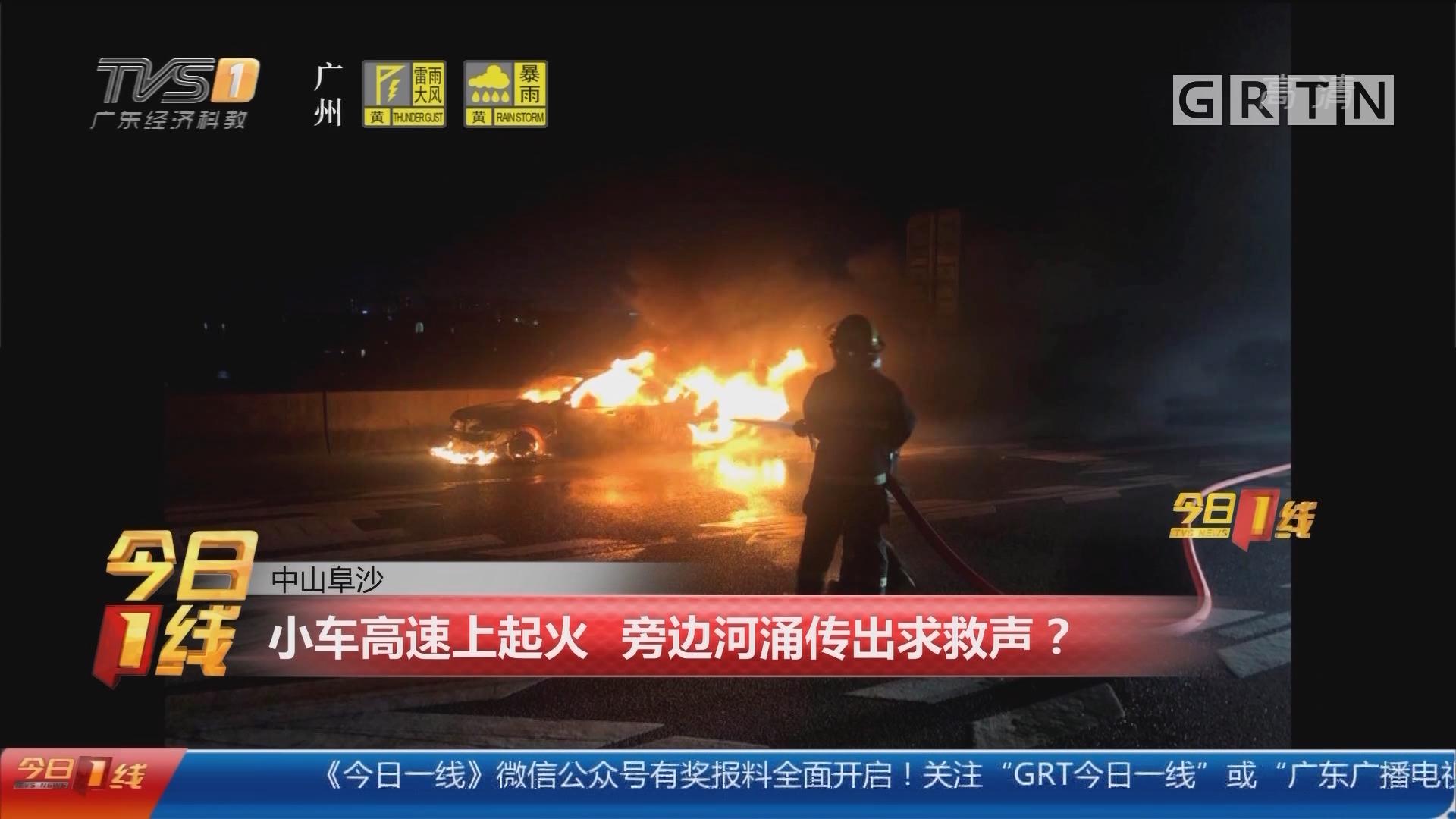 小车高速上起火 旁边河涌传出求救声?