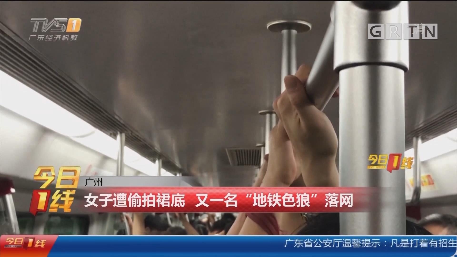"""广州:女子遭偷拍裙底 又一名""""地铁色狼""""落网"""