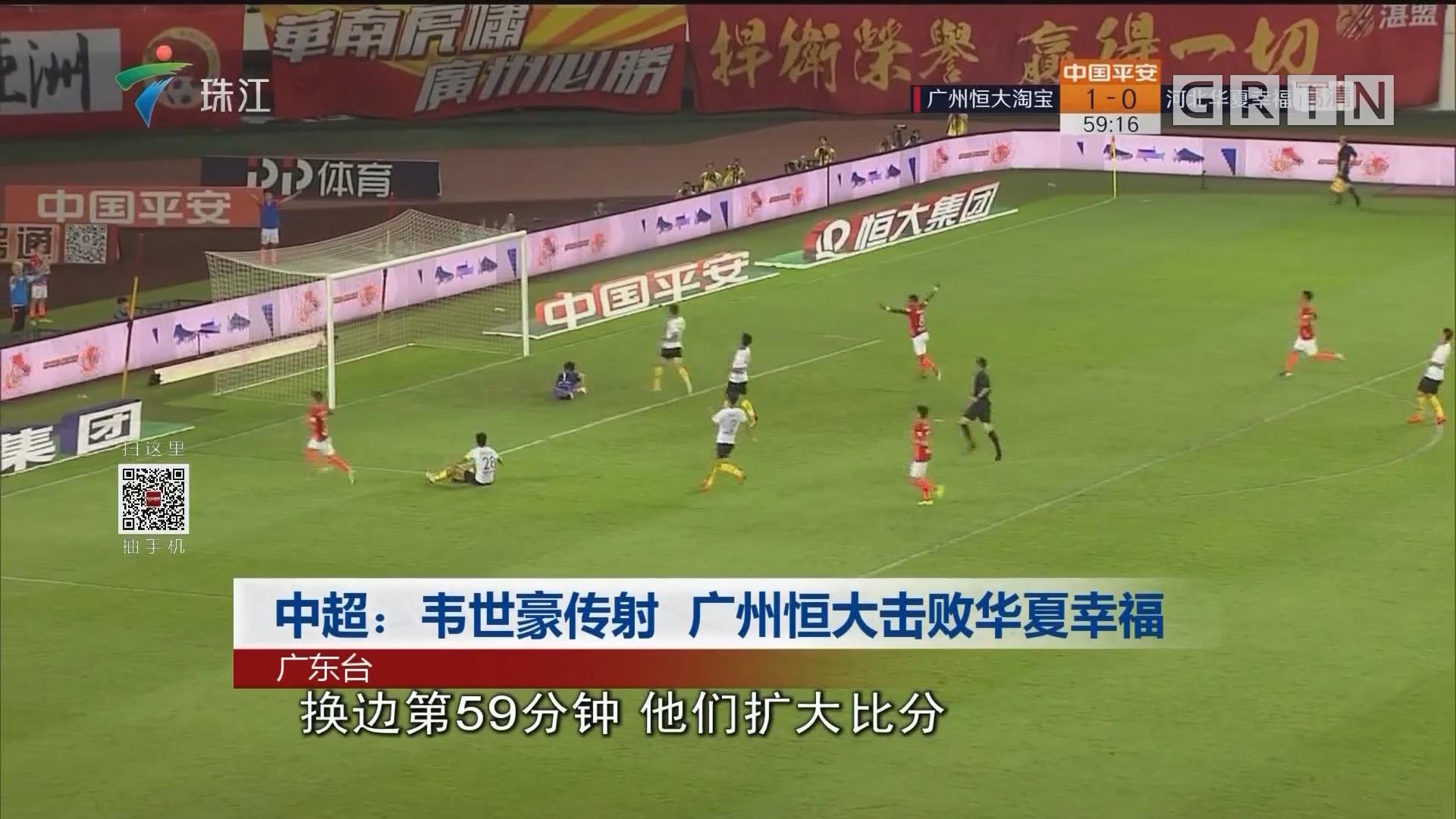 中超:韦世豪传射 广州恒大击败华夏幸福
