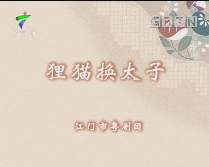 [2019-06-28]剧场连线:粤剧 狸猫换太子