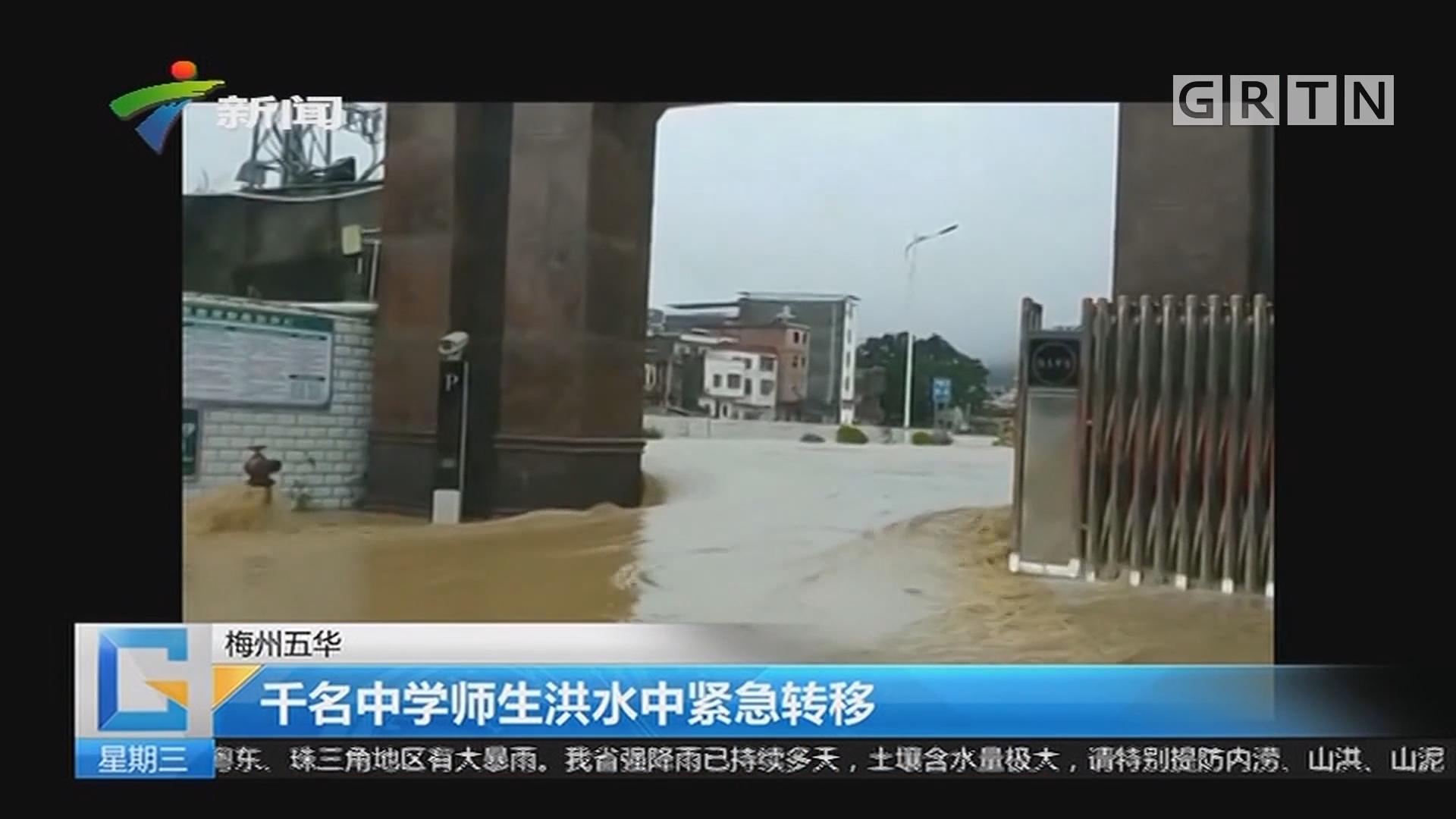 梅州五华:千名中学师生洪水中紧急转移