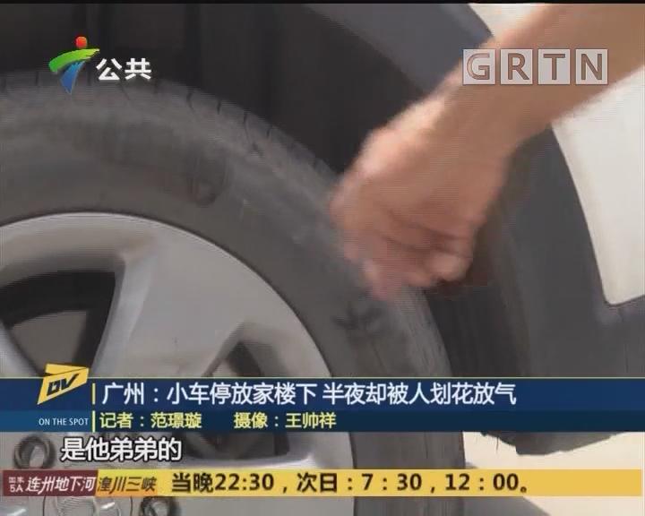 广州:小车停放家楼下 半夜却被人划花放气