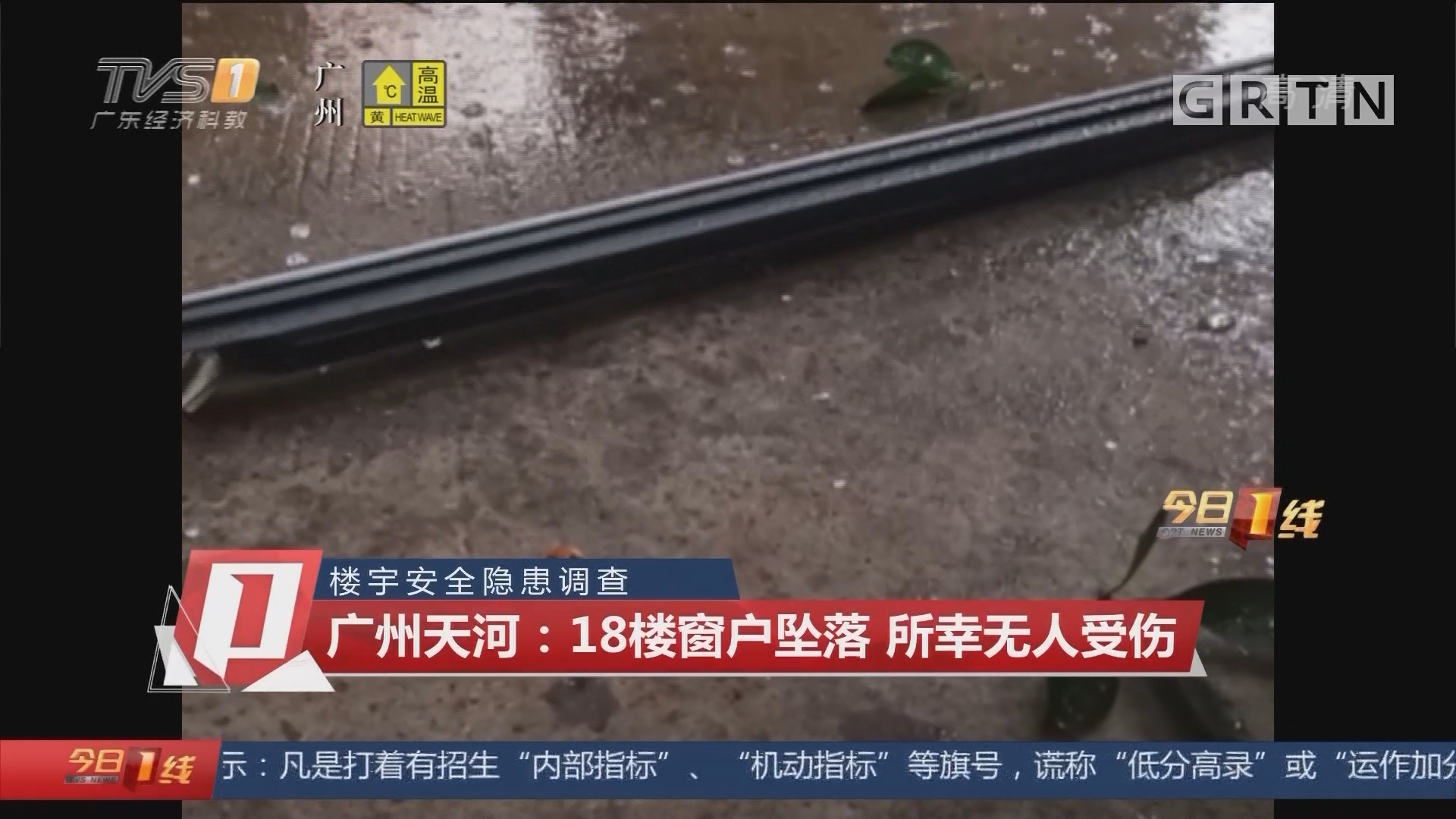 楼宇安全隐患调查 广州天河:18楼窗户坠落 所幸无人受伤