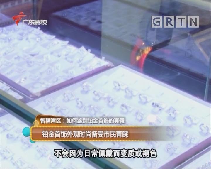 智精湾区:铂金首饰外观时尚备受市民青睐