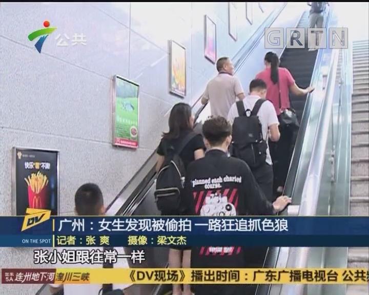 广州:女生发现被偷拍 一路狂追抓色狼