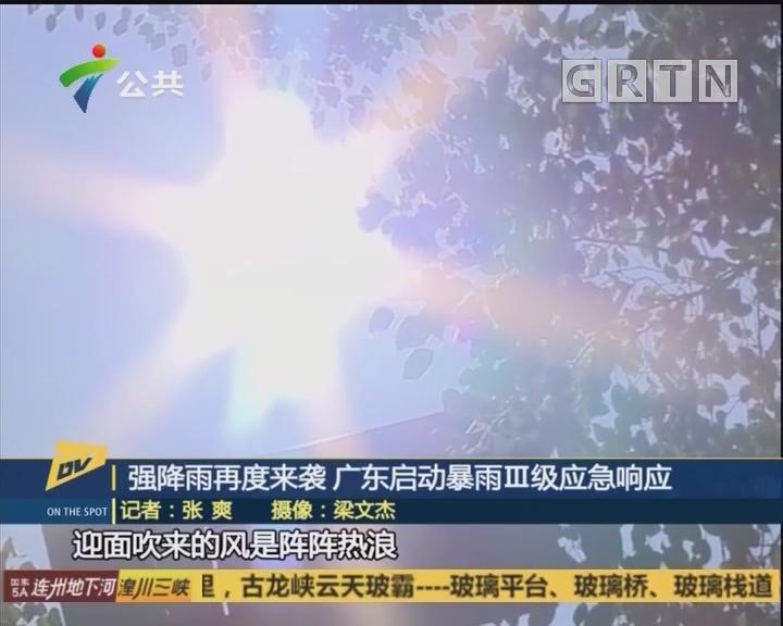 强降雨再度来袭 广东启动暴雨III级应急响应