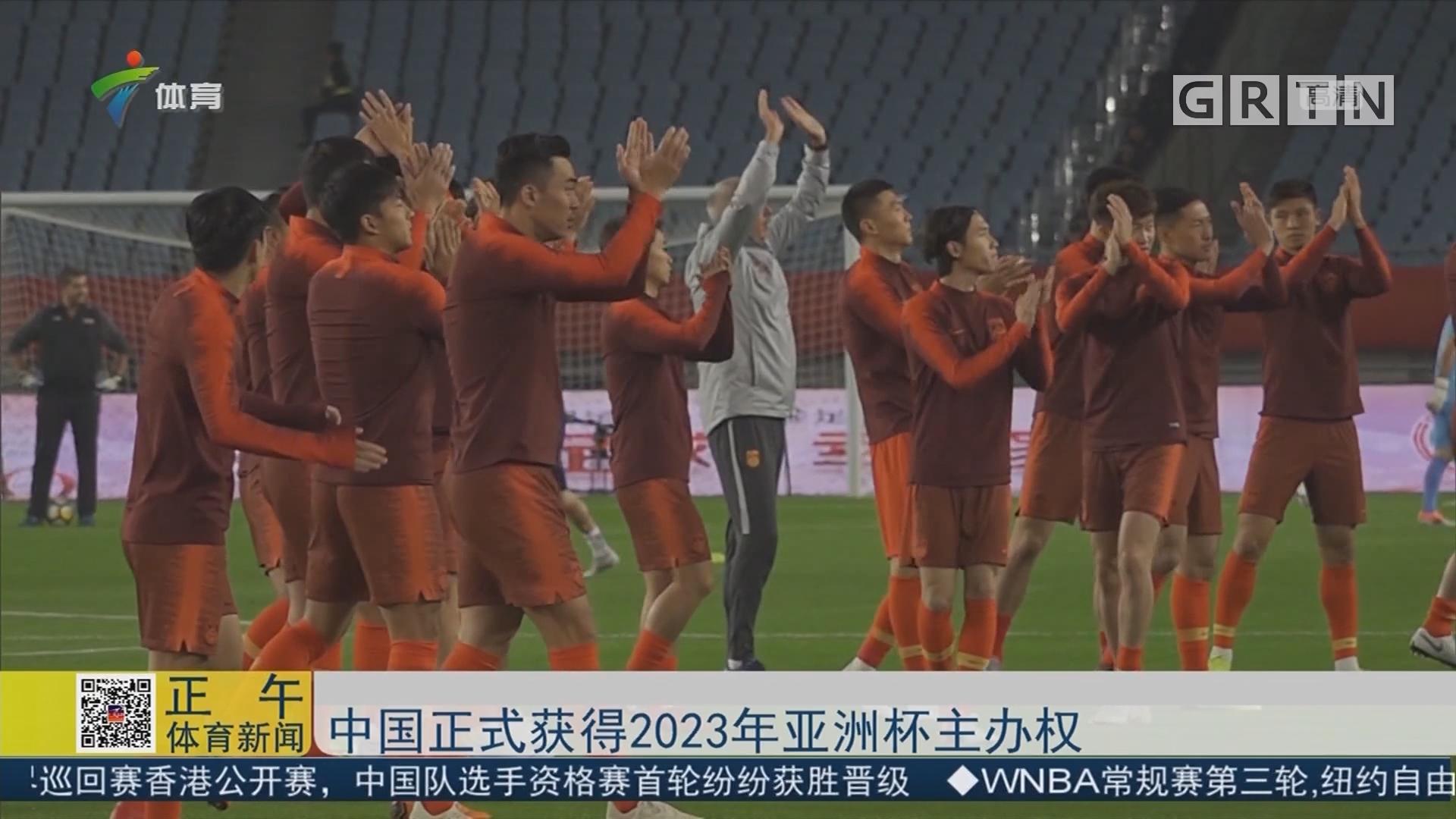 中国正式获得2023年亚洲杯主办权